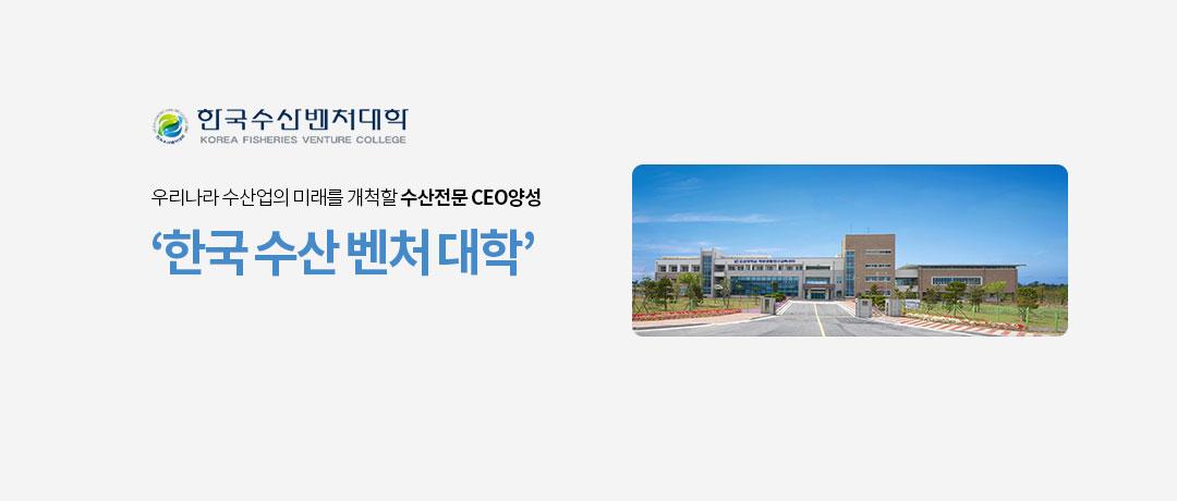 한국 수산 벤처대학